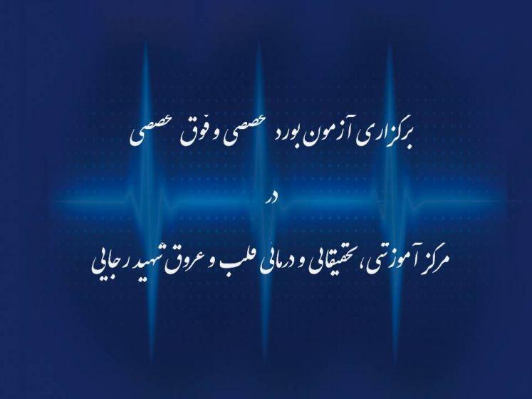قلب و عروق تلگرام بیمارستان قلب شهید رجائی - نمايش ليست کامل اخبار