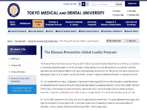 نامه معاون تحقیقات و فناوری وزارت بهداشت در خصوص بورسیه دانشگاه توکیو