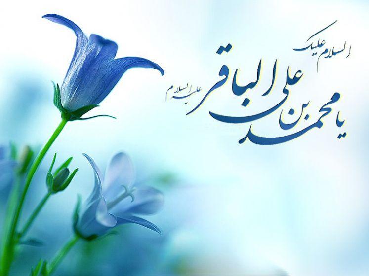 ولادت با سعادت  امام محمد باقر برهمه شیعیان مبارک باد