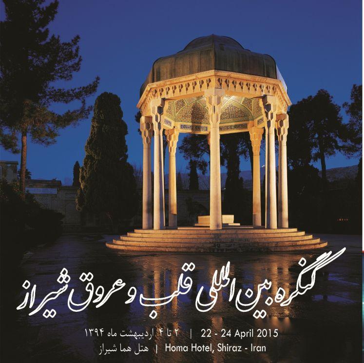 برگزاری کنگره بین المللی قلب وعروق شیراز