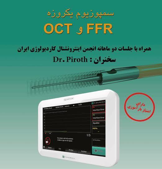برگزاری سمپوزیوم یکروزه OCT,FFR همراه باجلسات دوماهانه اینترونشنال کاردیولوژی ایران