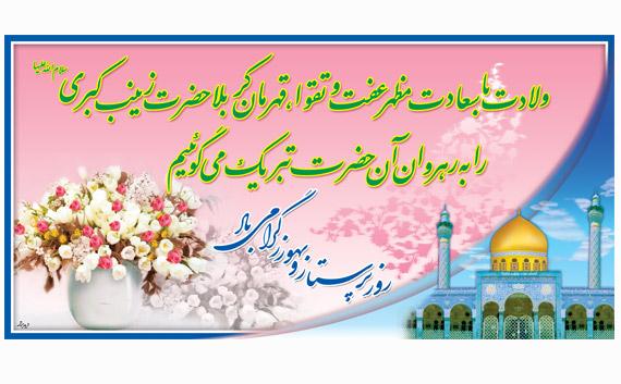 ولادت ستاره پرفروغ کوثر ، بانوی فصاحت و اعجاز حضرت زینب(س) و روز پرستار مبارک باد