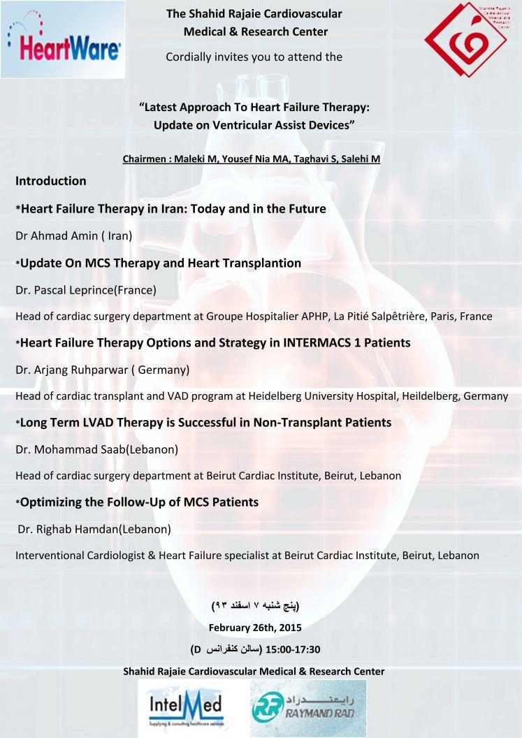 برگزاری کنفرانس علمی تازه های درمان نارسایی قلب پیشرفته :دستگاه کمک گردش خون