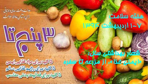 هفته سلامت: 7-1 اردیبهشت 1394    شعار بهداشتی سال: «ایمنی غذا»، از مزرعه تا سفره