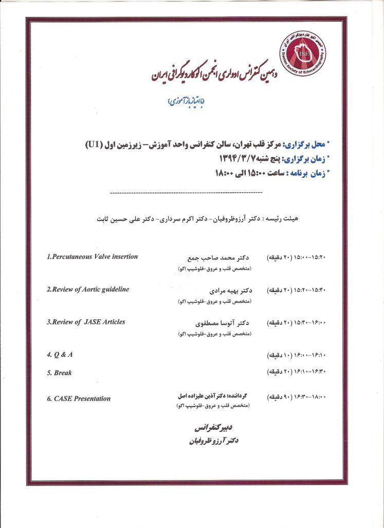 برگزاری دهمین کنفرانس ادواری انجمن اکوکاریوگرافی ایران