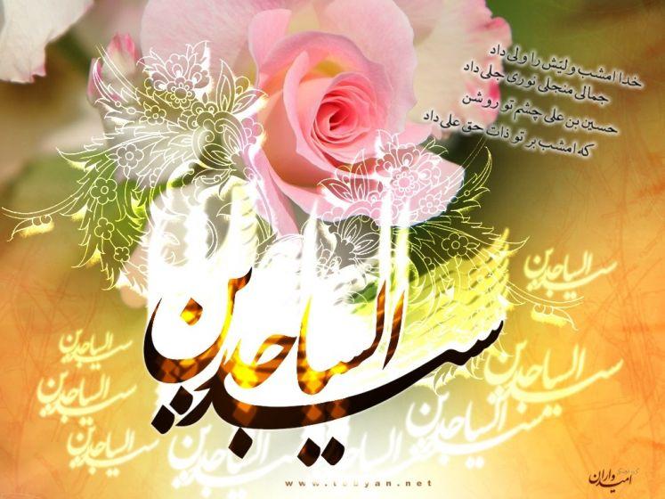 ولادت با سعادت امام زین العابدین(ع) برهمه شیعیان مبارک باد
