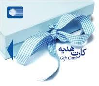 قابل توجه همکاران محترم مرکز در خصوص کارت هدیه ولوح تبریک فرزندان ممتاز