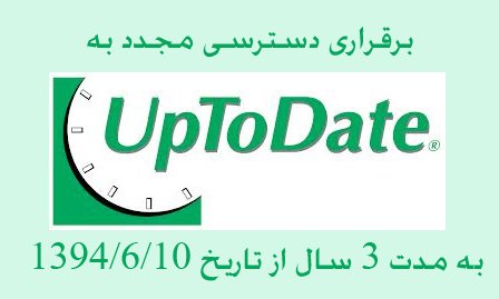 برقراری مجدد دسترسی به uptodate به مدت 3 سال از تاریخ 1394/6/10 از بستر اینترنتی  Ip  های مرکز