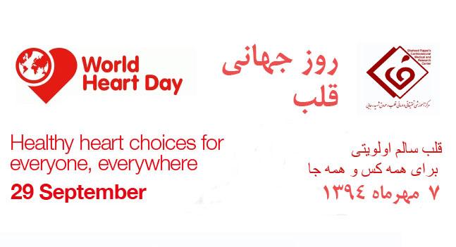 شعار روز جهانی قلب در سال 2015: قلب سالم اولویتی برای همه کس و همه جا