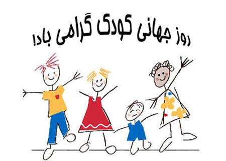 روز جهانی کودک مبارک باد