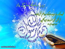 مباهله روز تجلی حقانیت اسلام گرامی باد