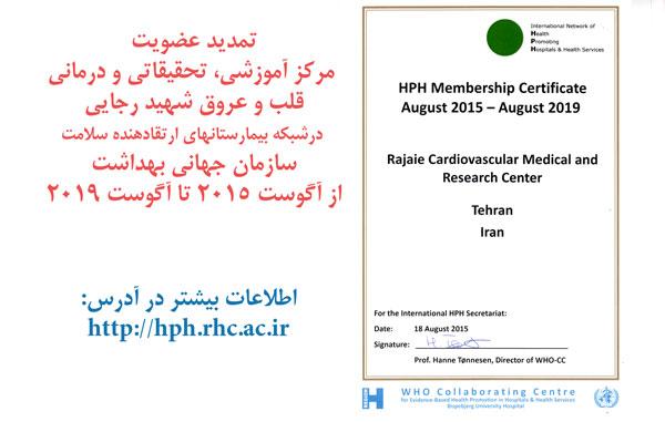 تمدید عضویت مرکز آموزشی ، تحقیقاتی و درمانی قلب و عروق شهید رجایی در WHO-HPH