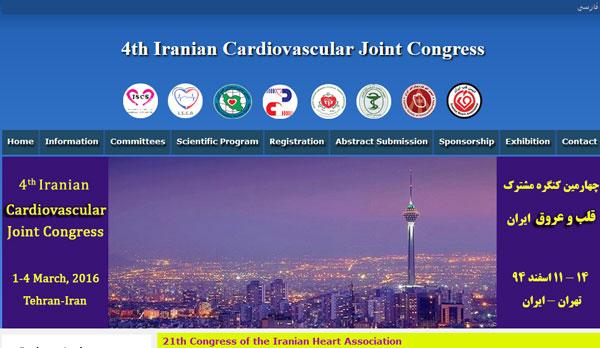 چهارمین کنگره مشترک قلب و عروق ایران 11 تا 14 اسفند ماه 1394