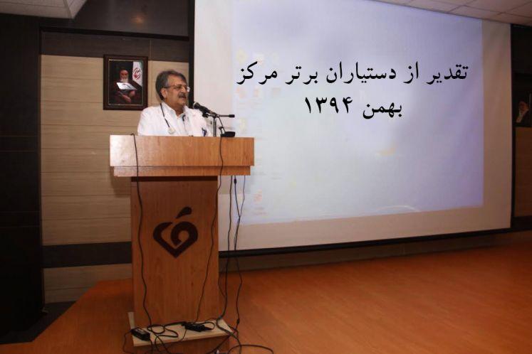 مراسم تقدیر وتشکر از دستیاران برتر گروههای مختلف پزشکی مرکز