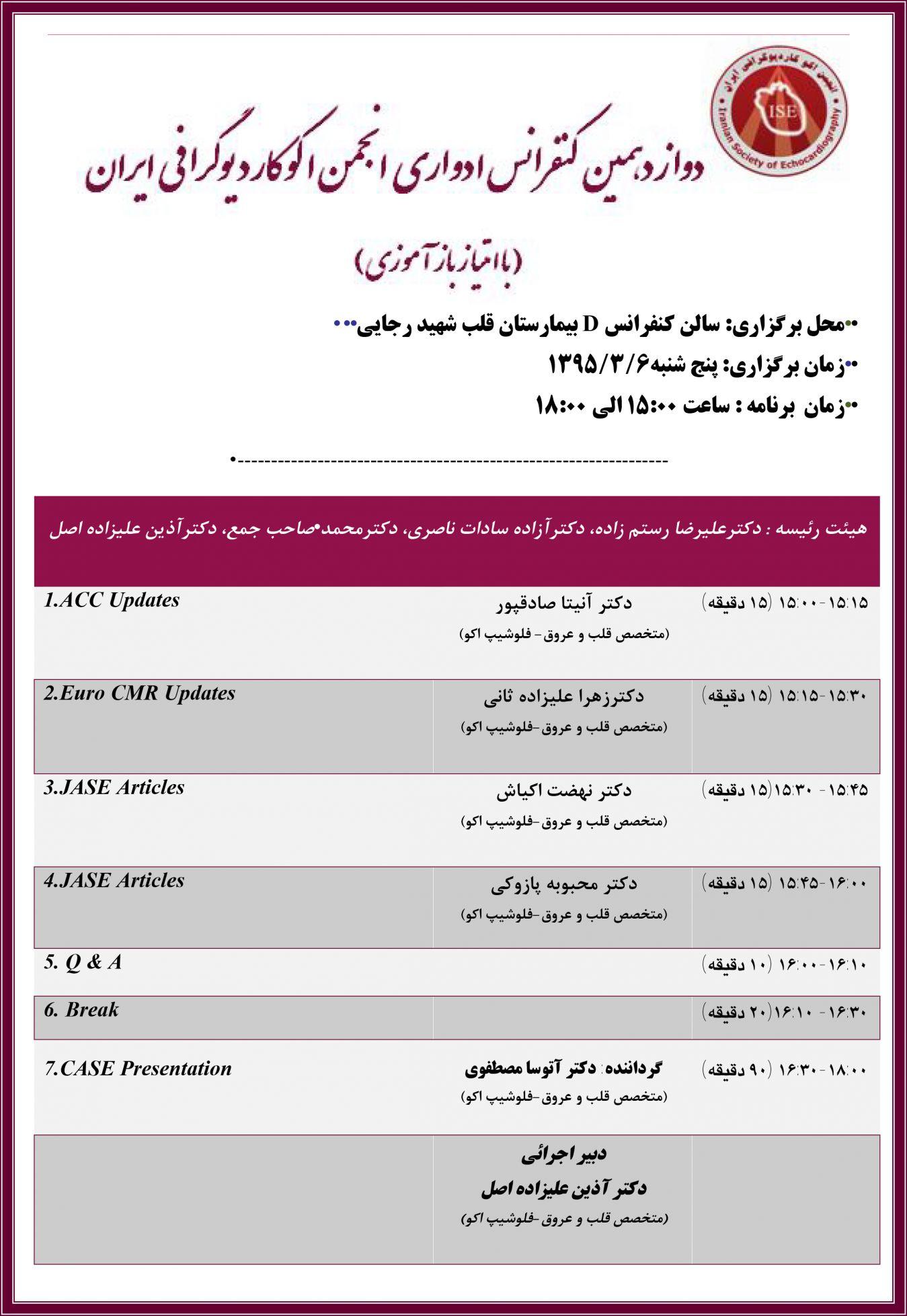 برگزاری دوازدهمین کنفرانس ادواری انجمن اکوکاردیوگرافی ایران