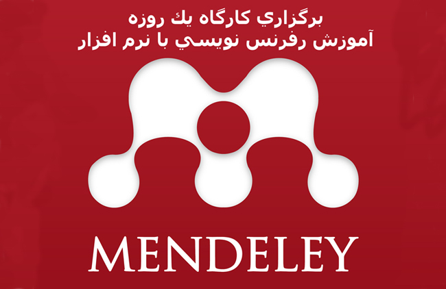 کارگاه مدیریت منابع و مراجع علمی با استفاده از نرمافزار مندلی (Mendeley)