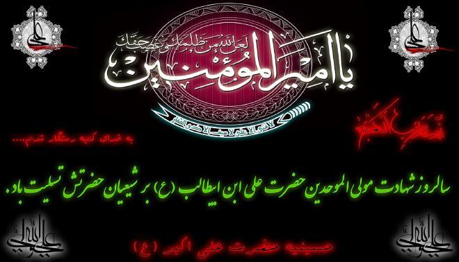 شهادت مولای متقیان حضرت علی (ع) برهمه شیعیان تسلیت باد