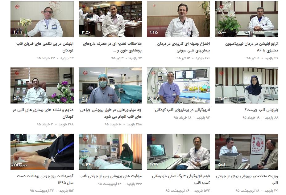 مجموعه فیلمهای آموزش همگانی سیمای قطب قلب ایران