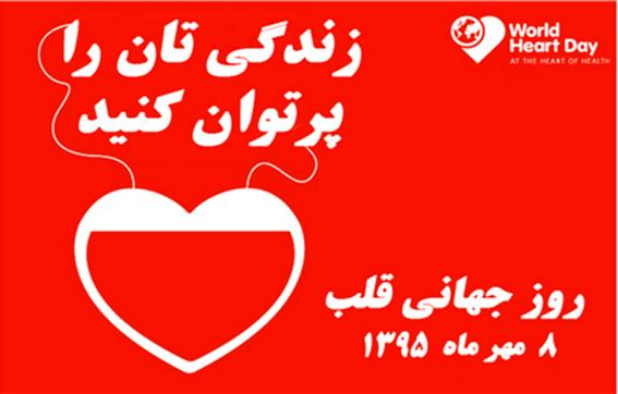 هشتم مهر،روز جهانی قلب بر همگان خجسته باد