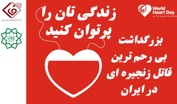 بی رحم ترین قاتل زنجیره ای ایران: به مناسبت 8 مهرماه 1395 روز جهانی قلب