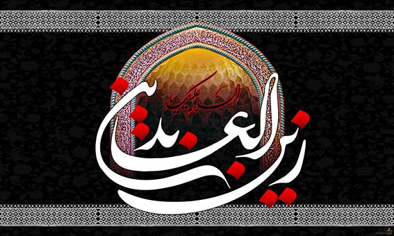 پیام تسلیت رئیس و اعضاء هیئت رئیسه مرکز به مناسبت فرا رسیدن شهادت حضرت امام زین العابدین (ع)