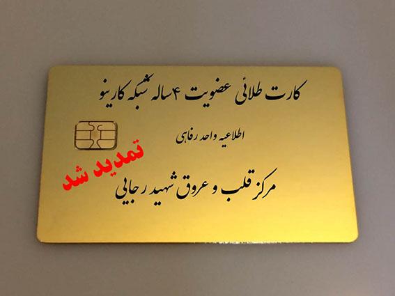 کارت طلائی عضویت 4ساله شبکه کارینو تمدید شد