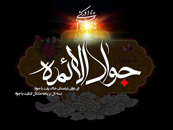 پیام تسلیت رئیس و هیئت رئیسه مرکز به مناسبت فرارسیدن شهادت حضرت امام محمد تقی (ع)