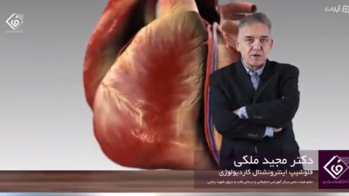 تهیه فیلم های آموزش همگانی توسط همکاران با مدرک  MD و Phd مرکز قلب و عروق شهید رجایی
