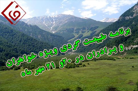 برنامه طبیعت گردی ویژه خواهران و برادران در 20و 21 مهر ماه در جنگلهای لفور و سوادکوه شمالی برگزار می شود.