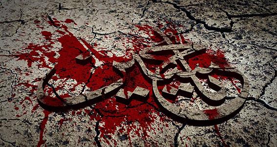 پیام تسلیت رئیس و هیئت رئیسه مرکز به مناسبت فرارسیدن ماه محرم