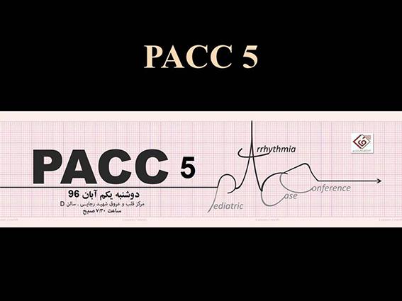 پنجمین جلسه PAAC فردا در مرکز قلب و عروق شهید رجایی برگزار می شود