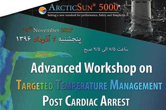 کارگاه Targeted Temperature Management در مرکز قلب و عروق شهید رجایی