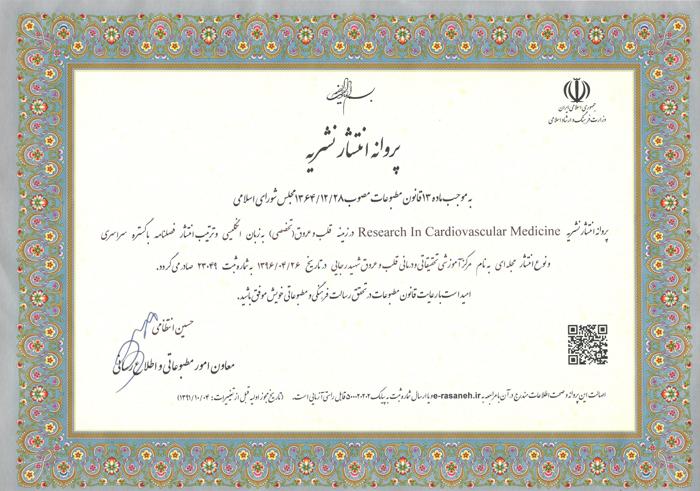 موافقت وزارت فرهنگ و ارشاد اسلامی با تغییر وضعیت مجله مرکز