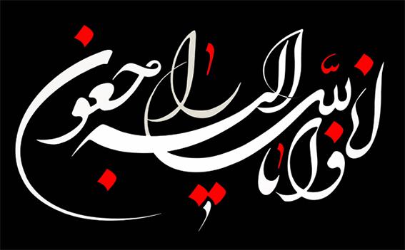 همسر مرحوم ایت الله خزعلی  و مادر شهید حسین خزعلی به دیار باقی شتافتند.