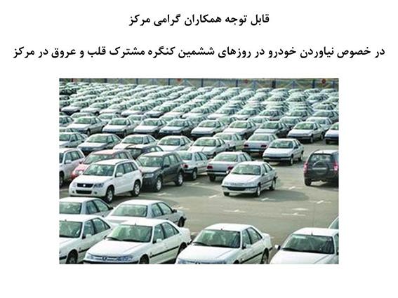 اطلاعیه در خصوص نیاوردن خودرو در روزهای برگزاری ششمین کنگره مشترک قلب و عروق در مرکز