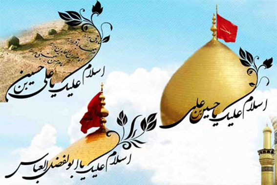 پیام تبریک رئیس و اعضاء هیئت رئیسه مرکز به مناسبت میلاد سه سردار کربلا