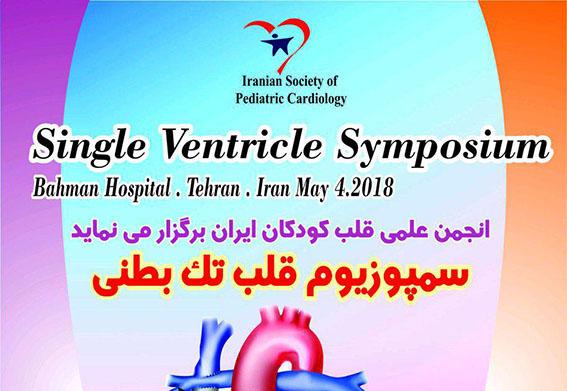 سمپوزیوم قلب تک بطنی توسط انجمن علمی قلب کودکان ایران برگزار می گردد